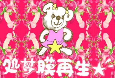 nanachan2
